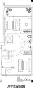 大禾國際室內設計 一方淨周公館 周公館5F平面配置