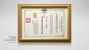 160222 大禾國際室內設計 得獎作品 獎座2