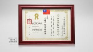 160222 大禾國際室內設計 得獎作品 獎座3