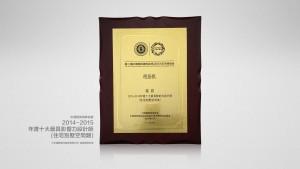 160222 大禾國際室內設計 得獎作品 獎座4