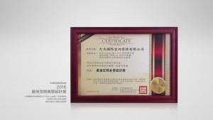 最佳空間美學設計獎(中華民國教授協會)