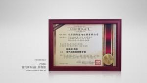 當代新銳設計師首獎(中華民國教授協會)